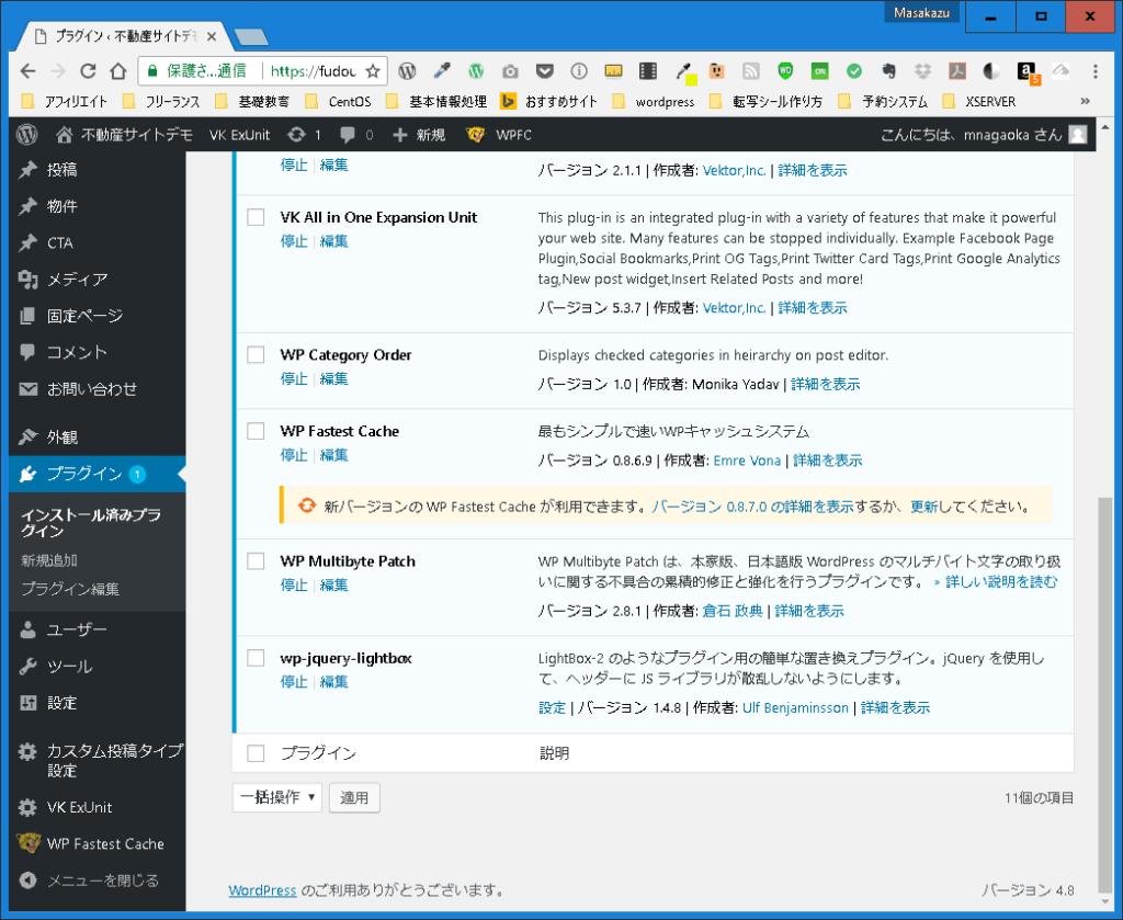 WordPressプラグインのインストールと有効化・停止・削除・更新の仕方