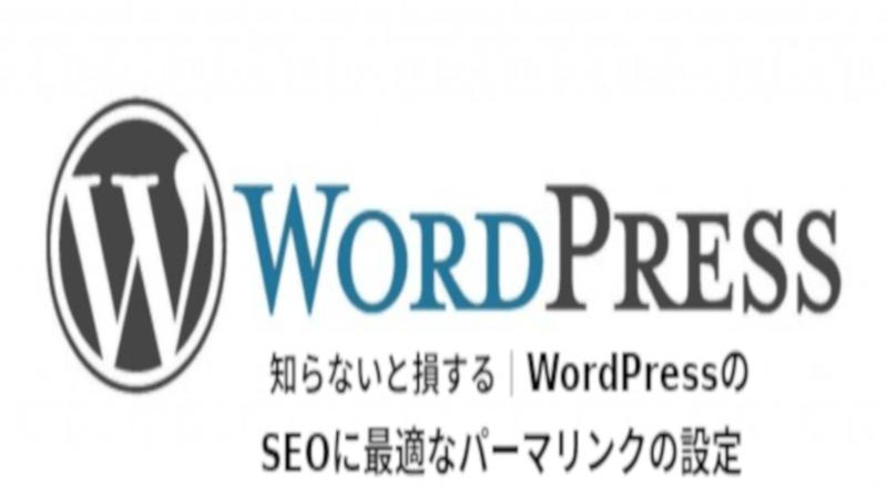 知らないと損するWordpressのSEOに最適なパーマリンクの設定